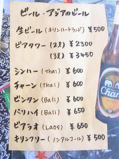 熱帯食堂 - 他にもビールいろいろ¥500~650☆♪