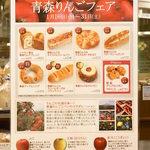 DONQ - 青森りんごフェアは1月31日まで☆♪