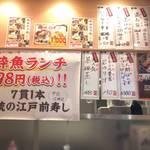 粋魚 - カウンター内メニュー