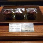 ル・ショコラ・ドゥ・アッシュ - ☆フォンダンショコラ…温めて食べるスイーツですね☆