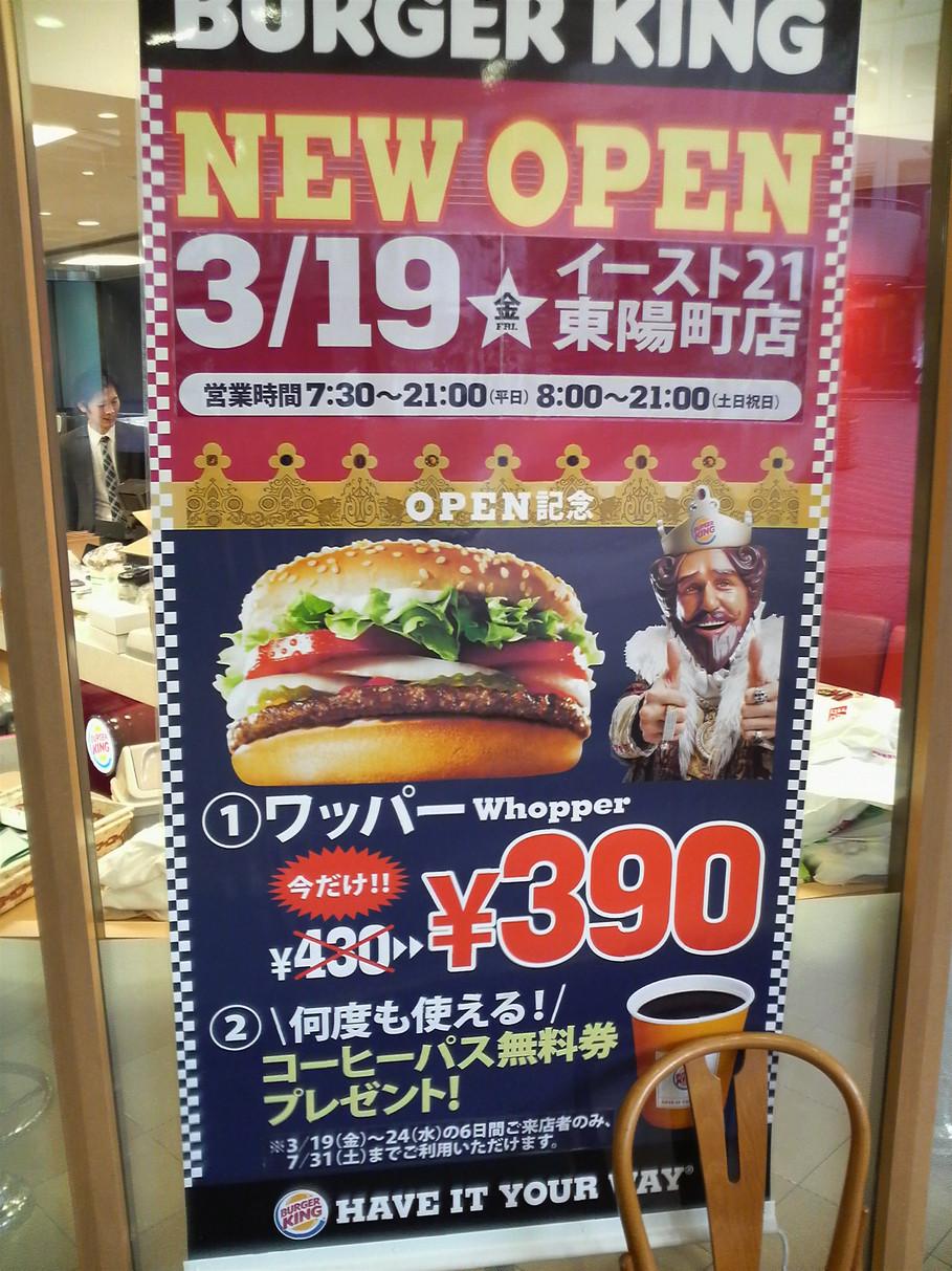 バーガーキング イースト21東陽町店