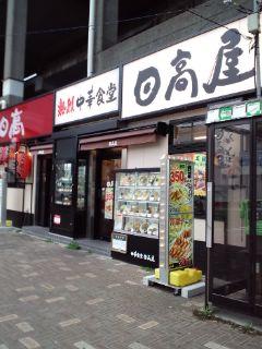 日高屋 JR新杉田店