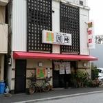 ラーメン専門 川崎 - お店の外観