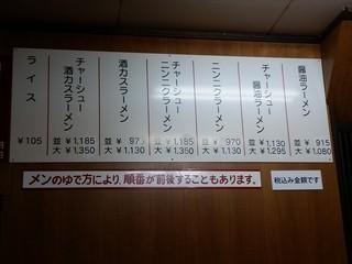 ラーメン専門 川崎 - メニュー①≪2015年1月現在≫