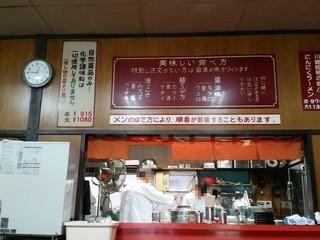 ラーメン専門 川崎 - 醤油味(カラ口・普通・ウス口)麺(カタイ・普通・ヤオイ)油っこさ(ムツコイ・普通・アッサリ)と好みの味に調整できます。 ちなみにノーマルは麺は少し柔らかめ、味はあっさり薄めです。