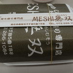 MESHI無双 - 料理写真:包装してもらいました