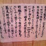 粗挽き蕎麦 トキ - 店内 カウンター上『お店の蕎麦について』