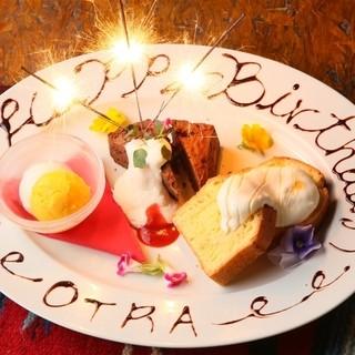 サプライズのお祝いもOK!誕生日・記念日プレートご用意します
