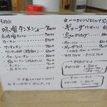 34596755 - メニュー(1)
