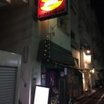 Ichioku - 東京ミッドタウンの南