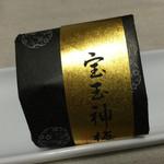 34597997 - 2015/1 宝玉神梅 一粒518円