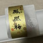 34598000 - 2015/1 鳳凰梅 一粒1.080円