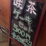 シルバード洋菓子店 - 外観③
