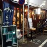 """から味処 粧 - 店名が、からみどころ""""粧""""!"""
