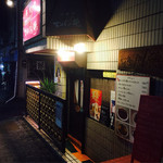 洋風居酒屋 でみぐら亭 -
