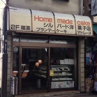 シルバード洋菓子店 - 外観①