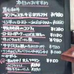 ビストロテテ - 本日のおすすめメニュー