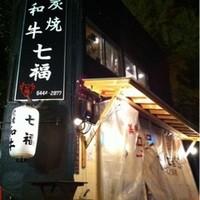 炭焼和牛 七福 - 靱公園スグ隣の屋台風なヘンテコな建物です(笑)
