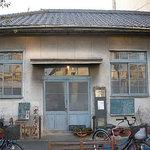 シバヨウ 高松店 - とにかく渋い外観です(築60年)