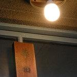 シバヨウ 高松店 - まずは柴田さんのお宅です
