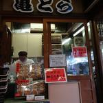亀屋 - (2014/12月)店内