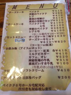 MANIWA FARM チーズケーキ工房 - メニュー