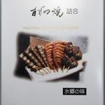 麻兆 - すずめ焼き760円