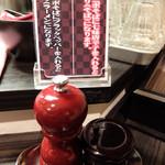 志奈そば 田なか - 201501 卓上には七味とブラックペッパー