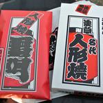 浅草 梅林堂 - 8個入り2袋で500円(赤い袋が粒あん、白い袋がこしあん)