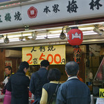 浅草 梅林堂 - 右の方ではバラ売りも売っている