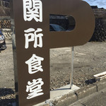 関所食堂 - 150129
