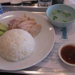 タイキッチンパクチー - カオマンガイ