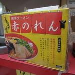 赤のれん - 4食入りのお土産も売られていました。