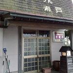 民宿&和風グリル瀬戸 - 外観写真:店舗外観