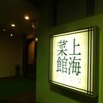 中国料理 上海菜館 - ホテル外の看板