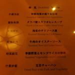 中国料理 上海菜館 - メニュー