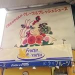 フルッタジフルッタ - Frutta di Frutta