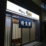 埼玉屋 -