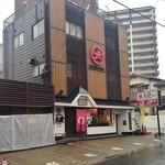 大砲ラーメン 本店 -