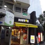 ドトールコーヒーショップ - 三田3丁目交差点近く (2015/1)