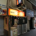 花京 - 外観
