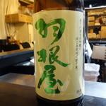 山猫軒 - 年々手に入れにくくなってきた富山の羽根屋