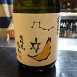 山猫軒 - 食前酒に幻のイセヒカリ大吟醸