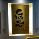 回転さかなや寿司・魚忠  - 2015.01 回転寿司にしては高級な店構え