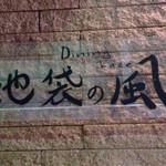 Dining kaze 池袋の風 - 2015/1/☆  こんな看板も!