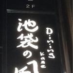 Dining kaze 池袋の風 - 2015/1/☆  看板