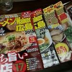 麺屋 廣島弐番 - 本