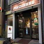 PIKOSHHHU - 不定休で 18時〜4時まで営業♪