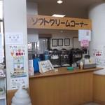 道の駅 たきかわ - 道の駅 たきかわ アイスファーストフードショップ ....