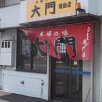 札幌ラーメン 味来 - 札幌ラーメン大門 稲田店